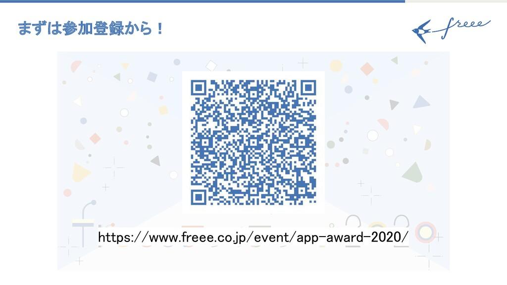 まずは参加登録から! https://www.freee.co.jp/event/app-a...