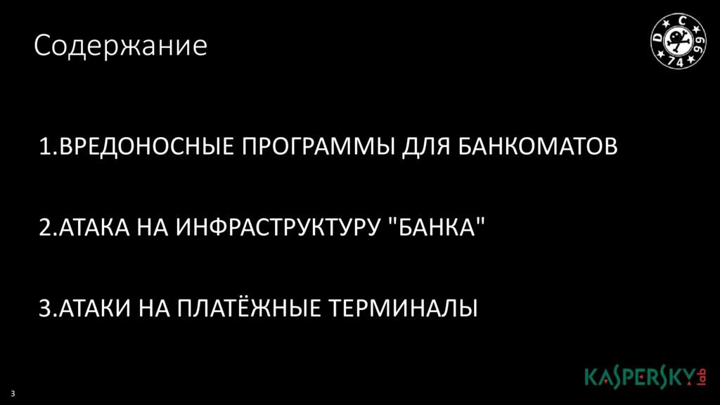 Содержание 3 1.ВРЕДОНОСНЫЕ ПРОГРАММЫ ДЛЯ БАНКОМ...