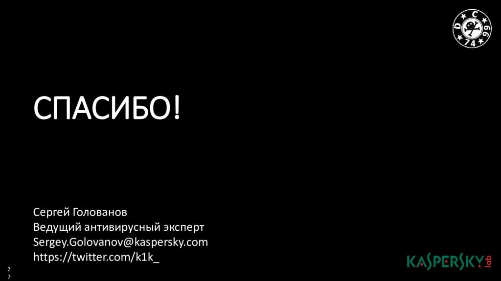 СПАСИБО! 2 7 Сергей Голованов Ведущий антивирус...