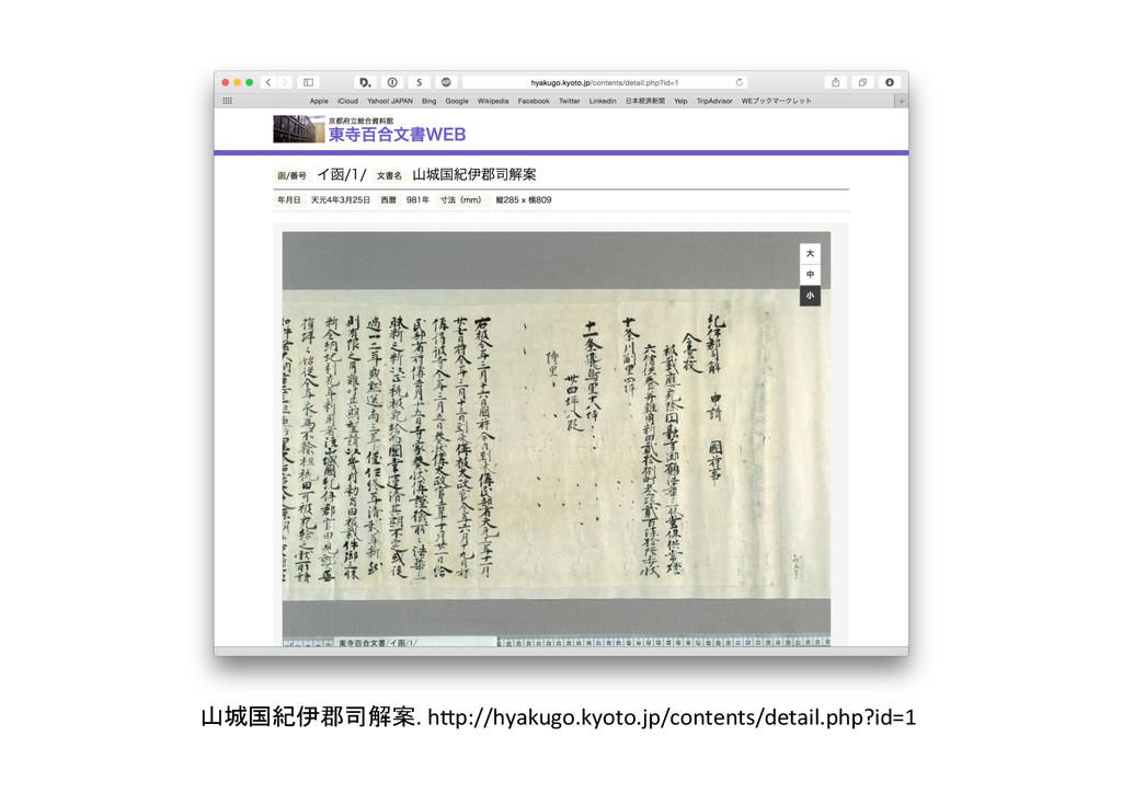 山城国紀伊郡司解案. hPp://hyakugo.kyoto.jp/contents/d...