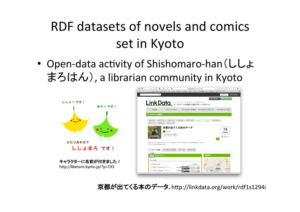 RDF datasets of novels and comic...