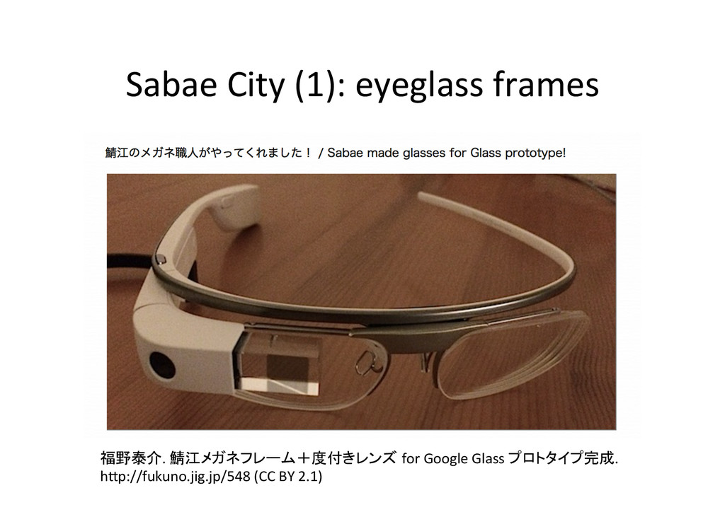 Sabae City (1): eyeglass frames 福...