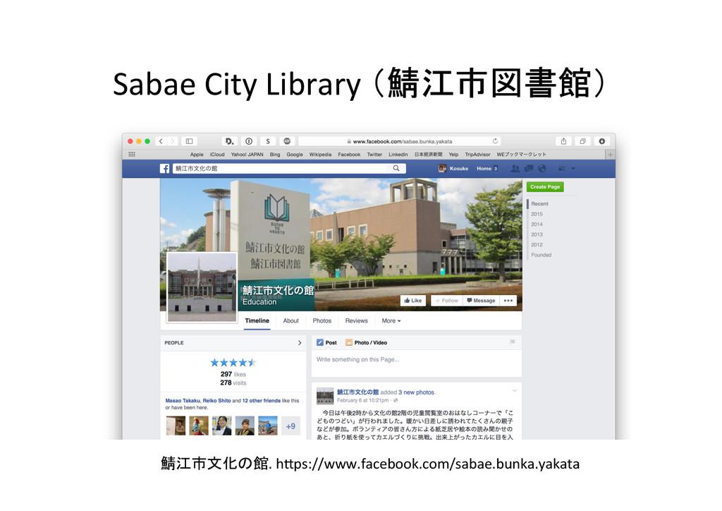Sabae City Library (鯖江市図書館) 鯖江市文化の館....