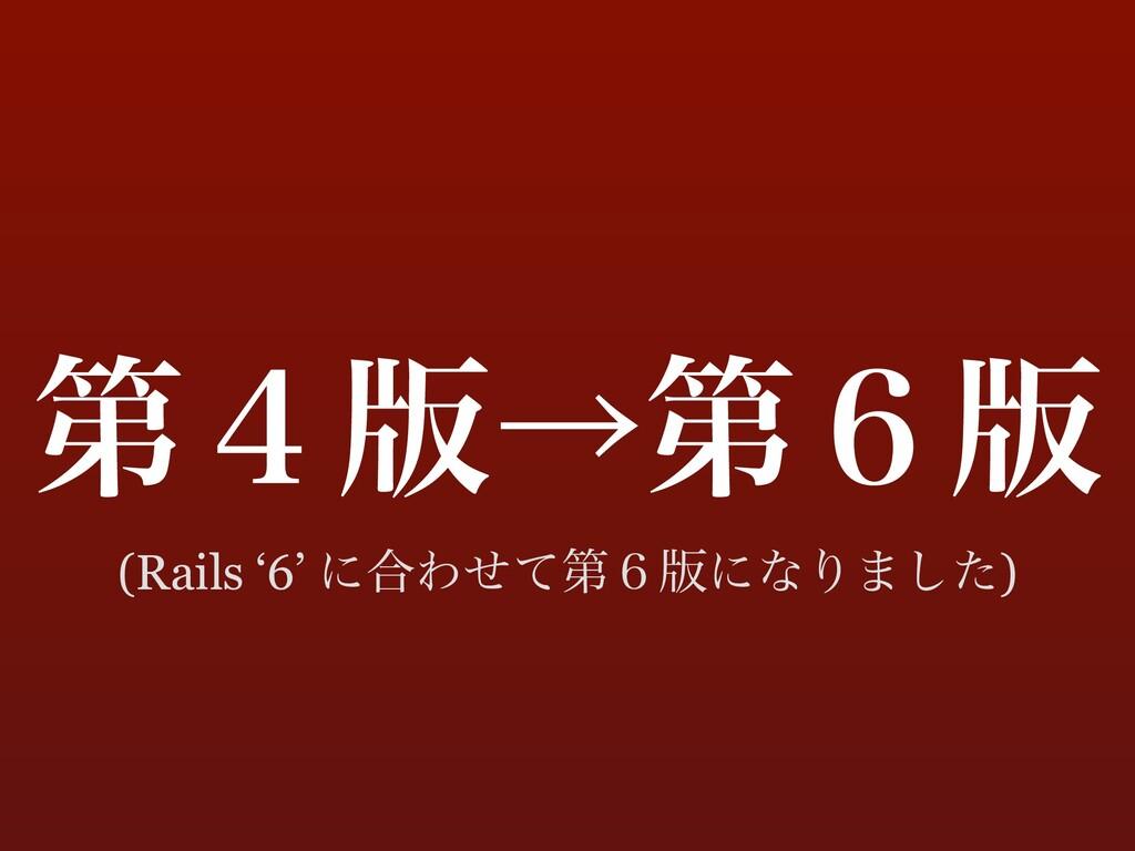 ୈ̐൛ˠୈ̒൛ (Rails '6' ʹ߹Θͤͯୈ̒൛ʹͳΓ·ͨ͠)