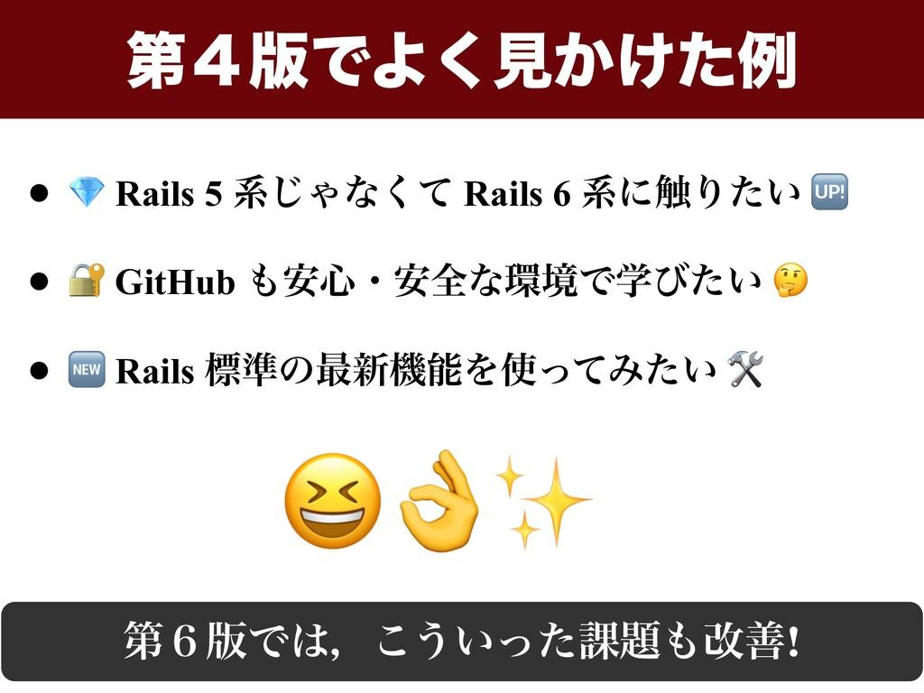 •  Rails 5 ܥ͡Όͳͯ͘ Rails 6 ܥʹ৮Γ͍ͨ  •  GitHub ҆৺...