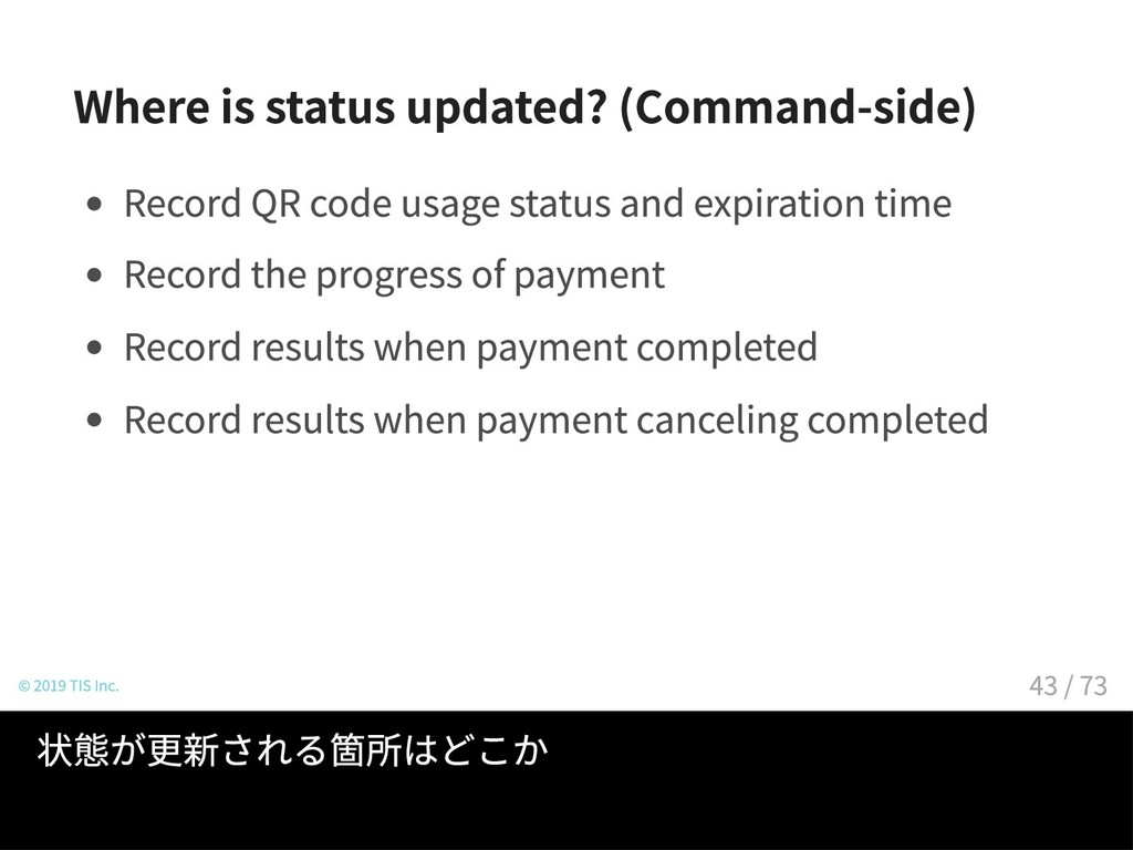 Where is status updated? (Command-side) Record ...