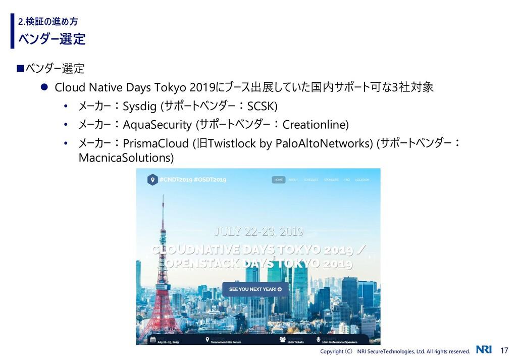 17 Copyright (C) NRI SecureTechnologies, Ltd. A...