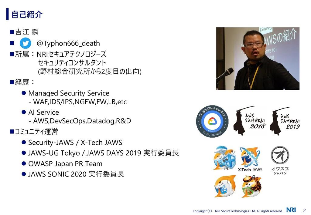 2 Copyright (C) NRI SecureTechnologies, Ltd. Al...