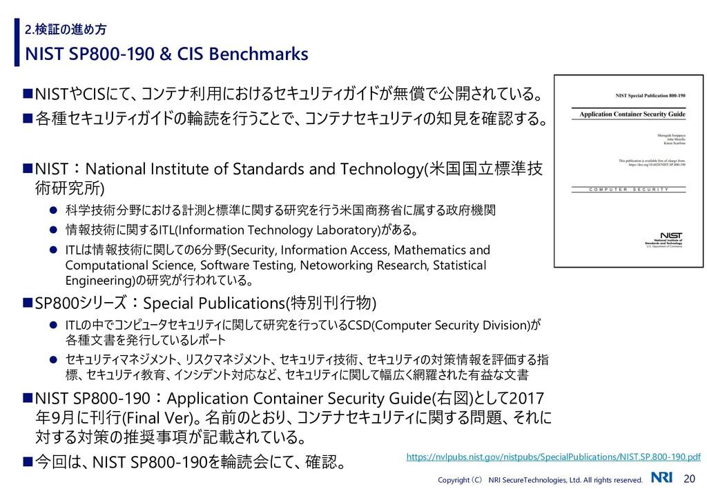 20 Copyright (C) NRI SecureTechnologies, Ltd. A...