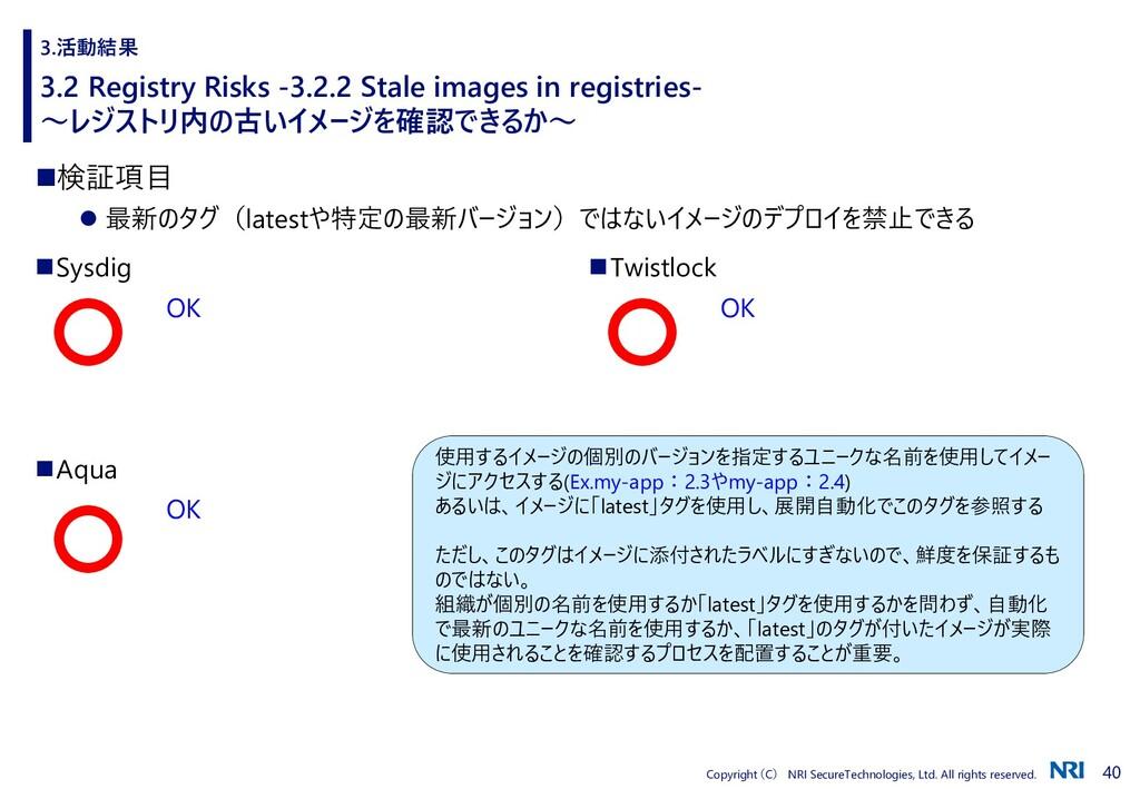 40 Copyright (C) NRI SecureTechnologies, Ltd. A...