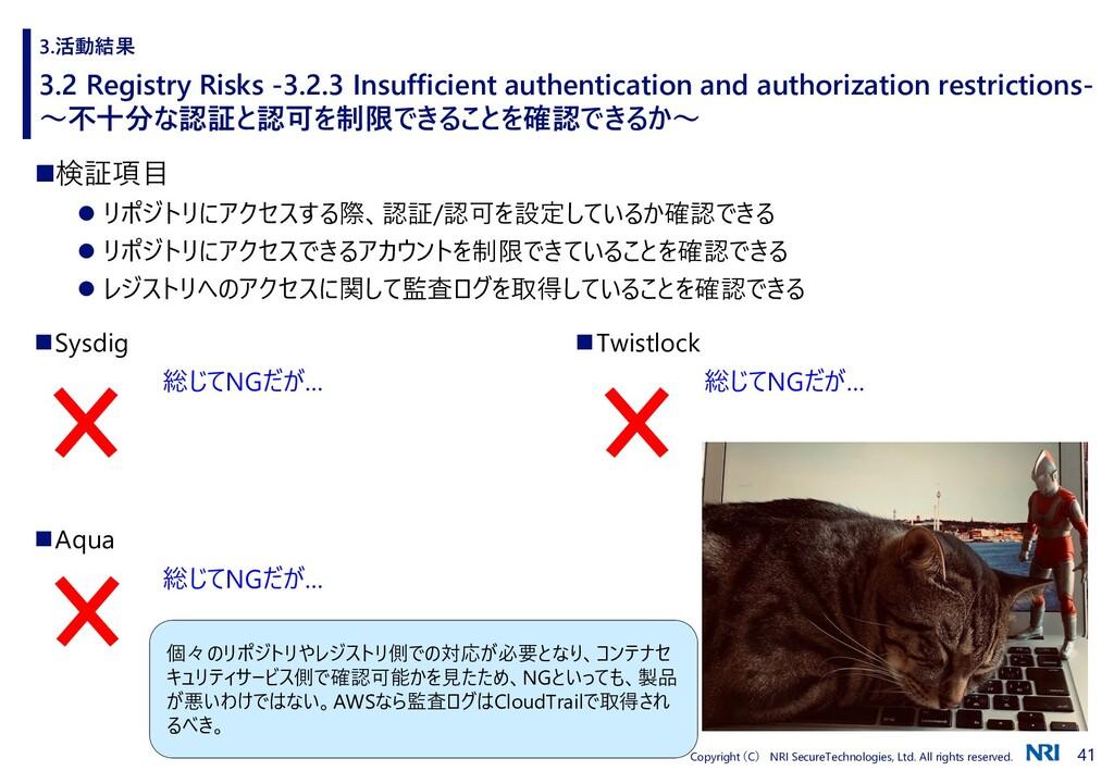 41 Copyright (C) NRI SecureTechnologies, Ltd. A...