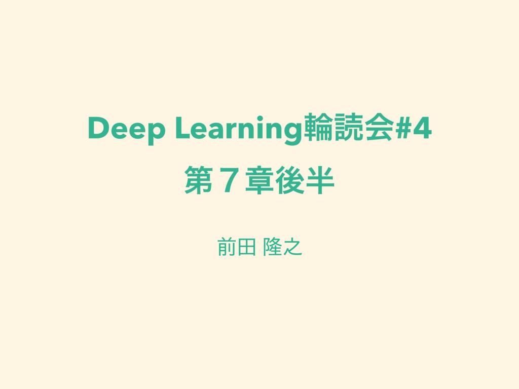 Deep Learningྠಡձ#4 ୈ̓ষޙ લా ོ೭