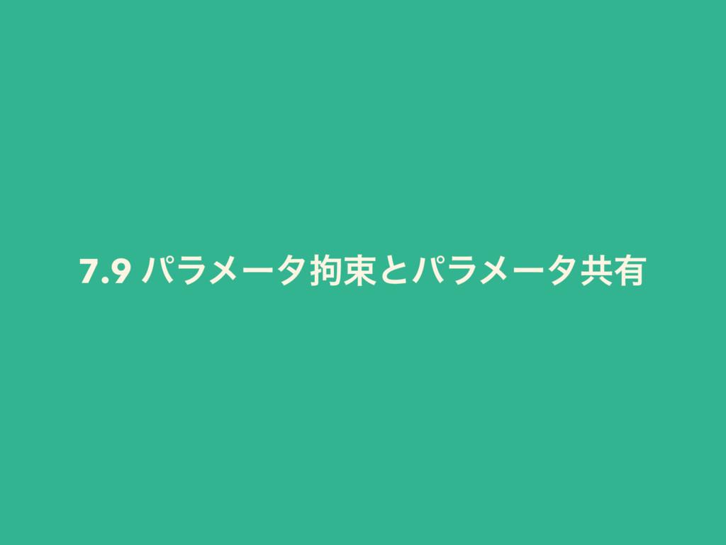 7.9 ύϥϝʔλ߆ଋͱύϥϝʔλڞ༗