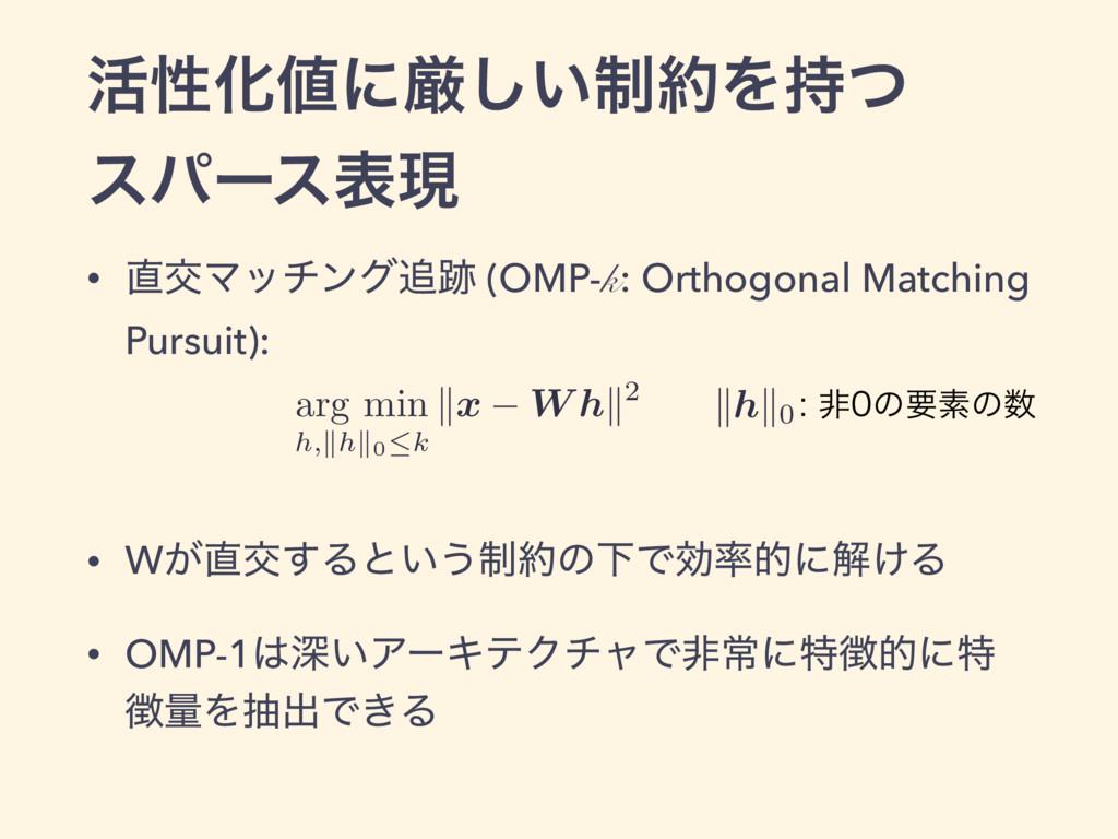 ׆ੑԽʹݫ੍͍͠Λͭɹ εύʔεදݱ • ަϚονϯά (OMP-k: Ortho...