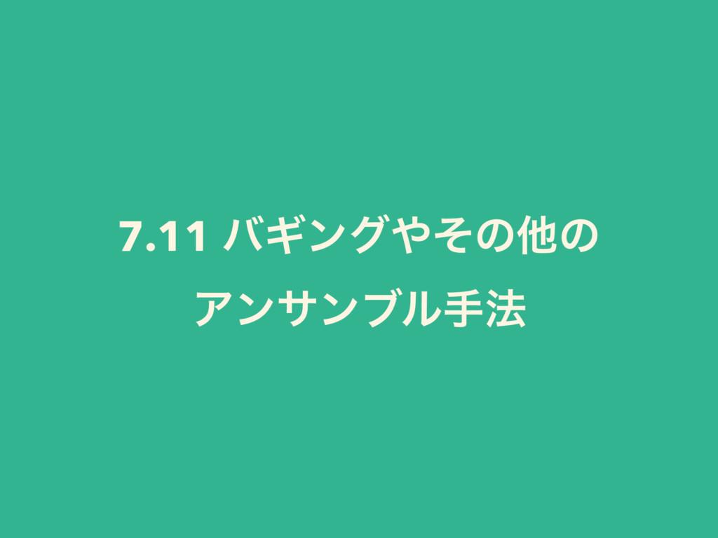 7.11 όΪϯάͦͷଞͷ Ξϯαϯϒϧख๏