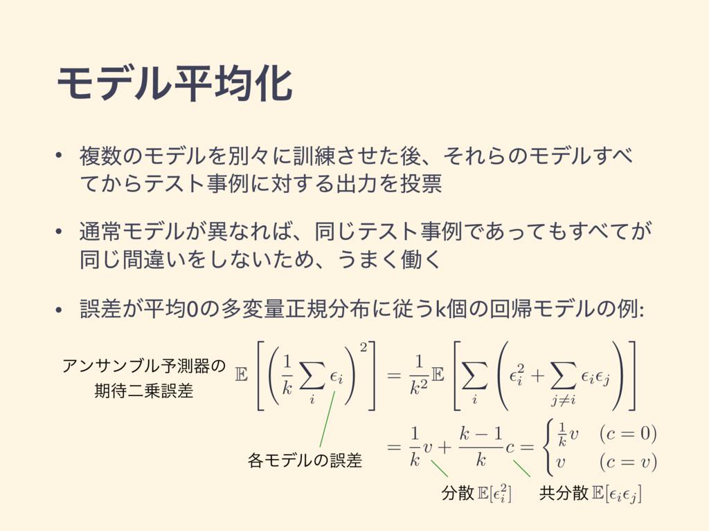 E 2 4 1 k X i ✏i !2 3 5 = 1 k2 E 2 4 X i 0 @✏2 ...