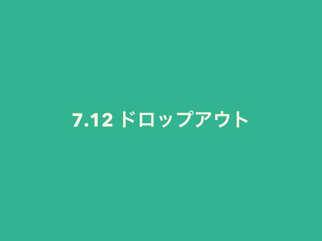 7.12 υϩοϓΞτ