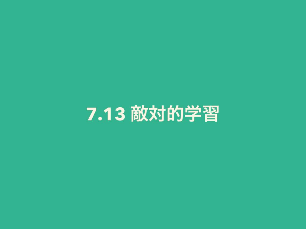 7.13 ఢରతֶश