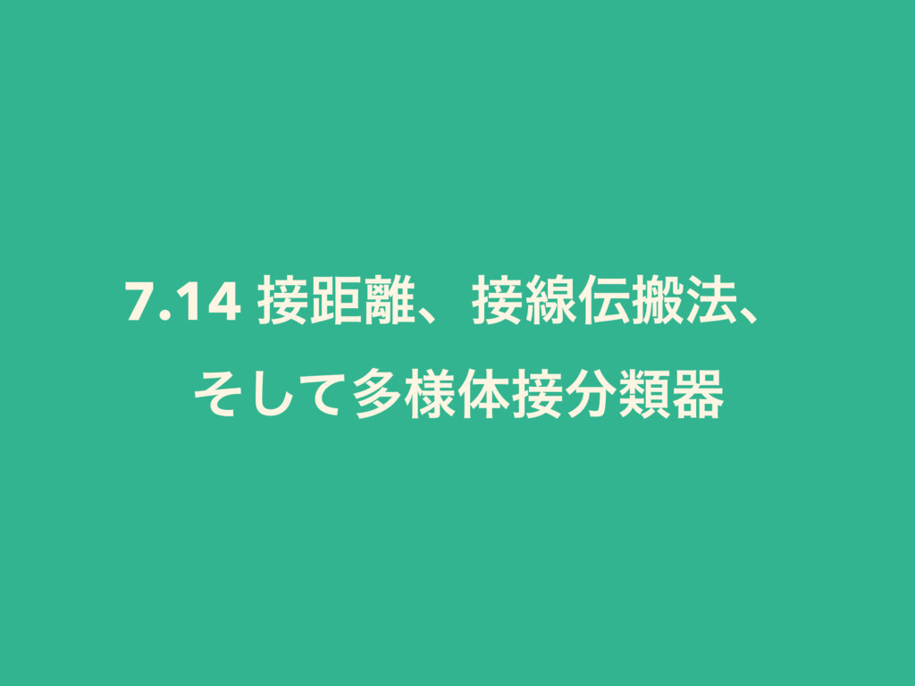 7.14 ڑɺઢൖ๏ɺ ͦͯ͠ଟ༷ମྨث