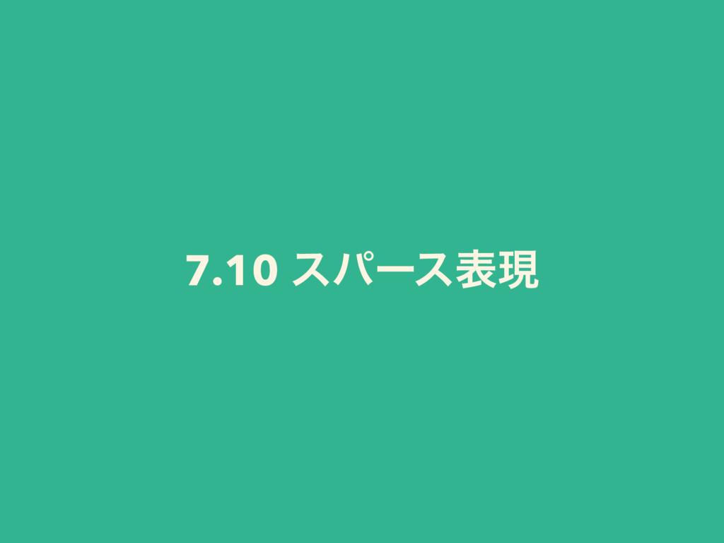 7.10 εύʔεදݱ