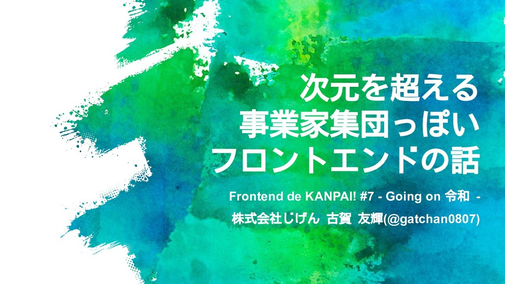 次元を超える 事業家集団っぽい フロントエンドの話 Frontend de KANPAI! #...