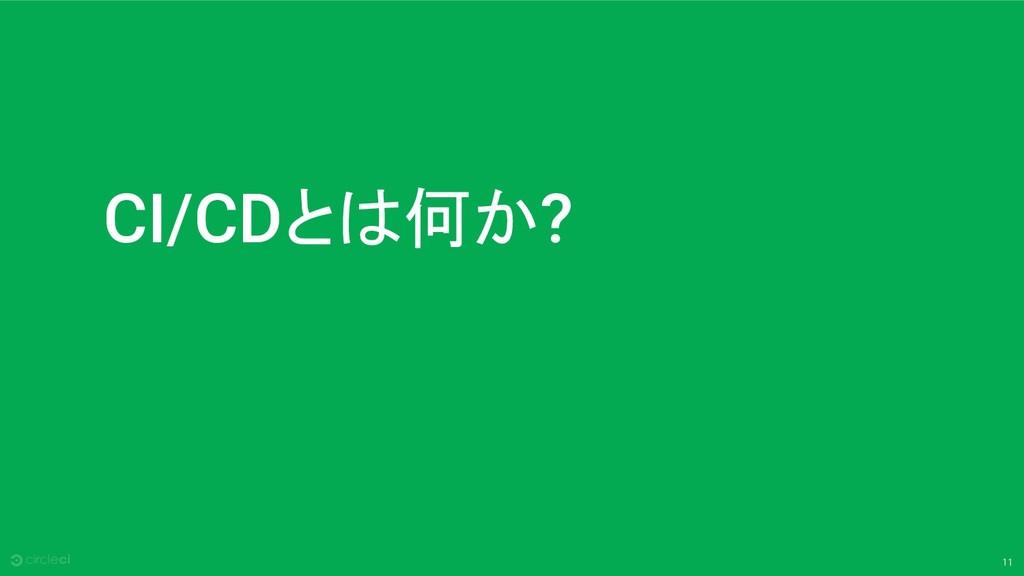 11 CI/CDとは何か?