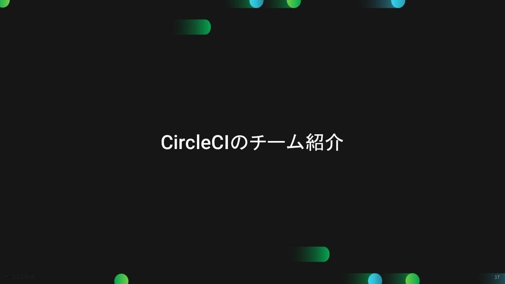 37 CircleCIのチーム紹介