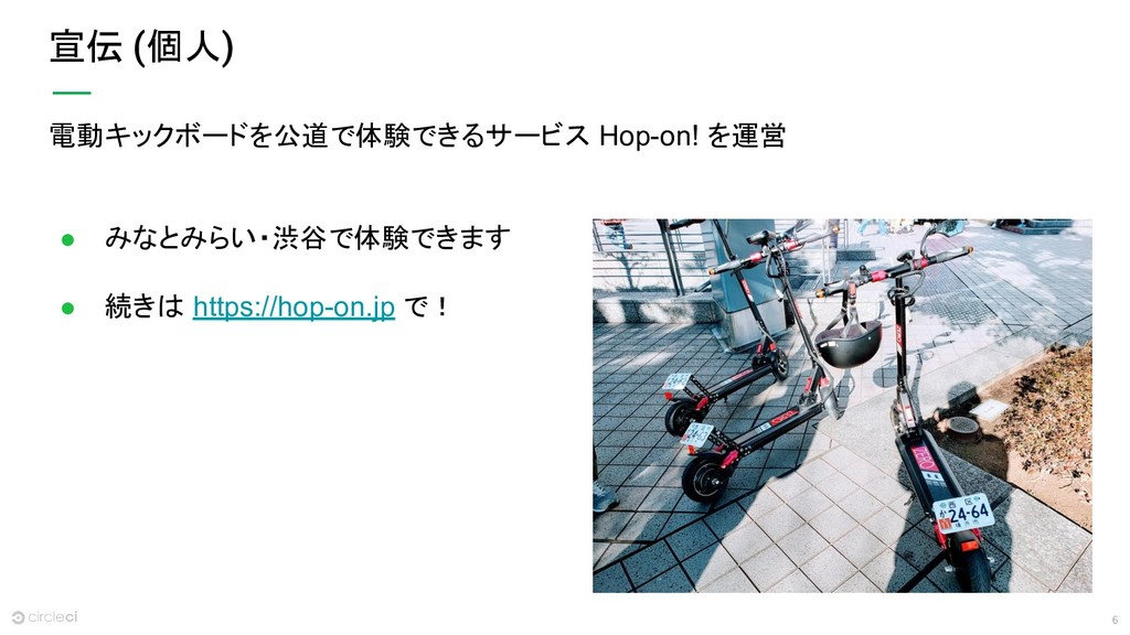 6 宣伝 (個人) 電動キックボードを公道で体験できるサービス Hop-on! を運営 ● み...