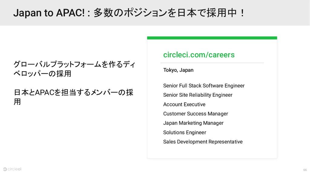 66 Japan to APAC! : 多数のポジションを日本で採用中! circleci.c...