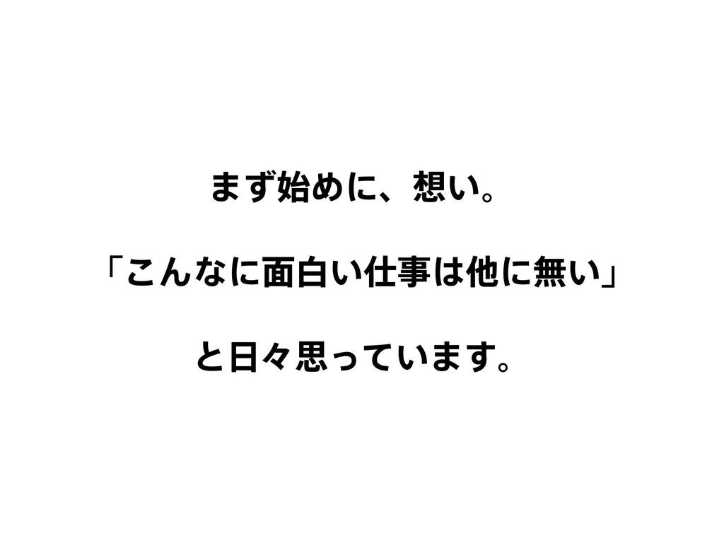 ·ͣΊʹɺ͍ɻ ʮ͜Μͳʹ໘ന͍ଞʹແ͍ʯ ͱʑࢥ͍ͬͯ·͢ɻ