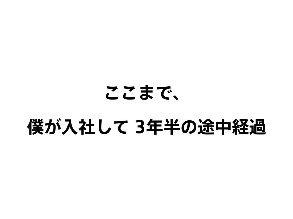 ͜͜·Ͱɺ ͕ೖࣾͯ͠ͷ్தܦա