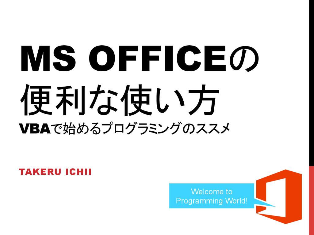 MS OFFICEの 便利な使い方 VBAで始めるプログラミングのススメ  TAKERU ...