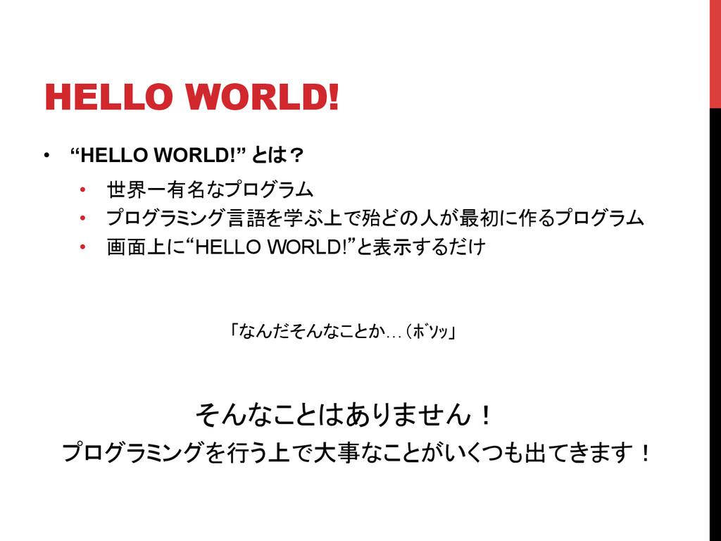 """HELLO WORLD! • """"HELLO WORLD!"""" とは? • 世界一有名なプ..."""