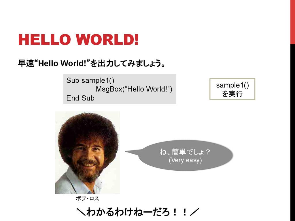 """早速""""Hello World!""""を出力してみましょう。 sample1() を実行 H..."""