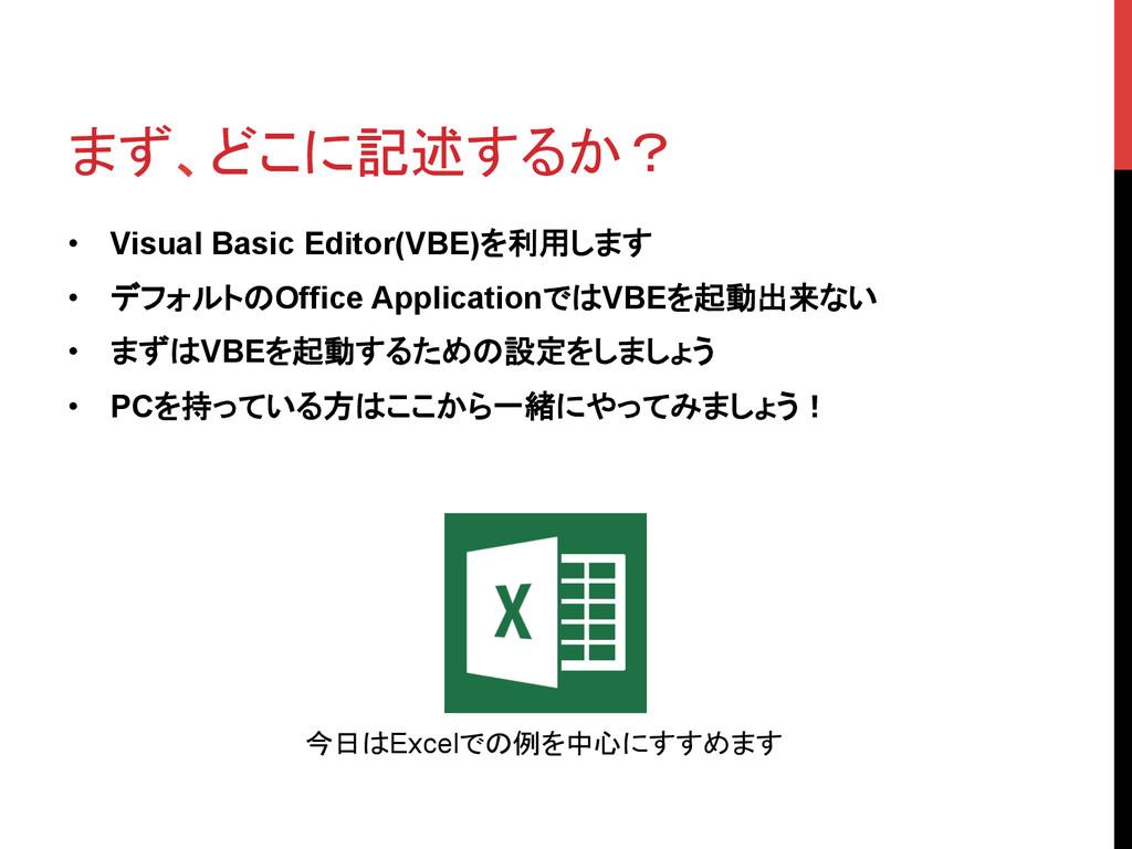 まず、どこに記述するか? • Visual Basic Editor(VBE)を利用しま...