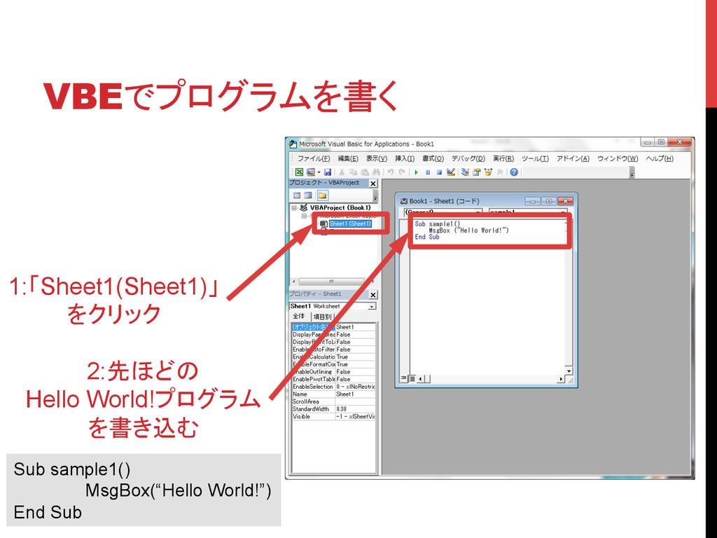VBEでプログラムを書く 1:「Sheet1(Sheet1)」 をクリック 2:先ほどの ...