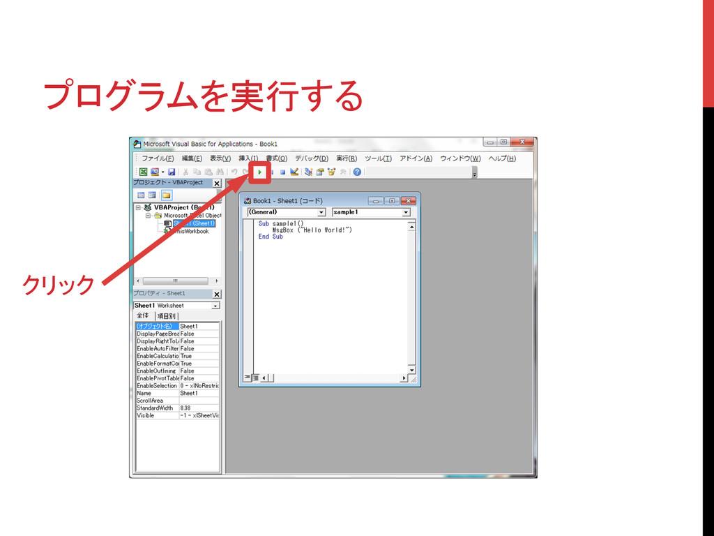 プログラムを実行する クリック