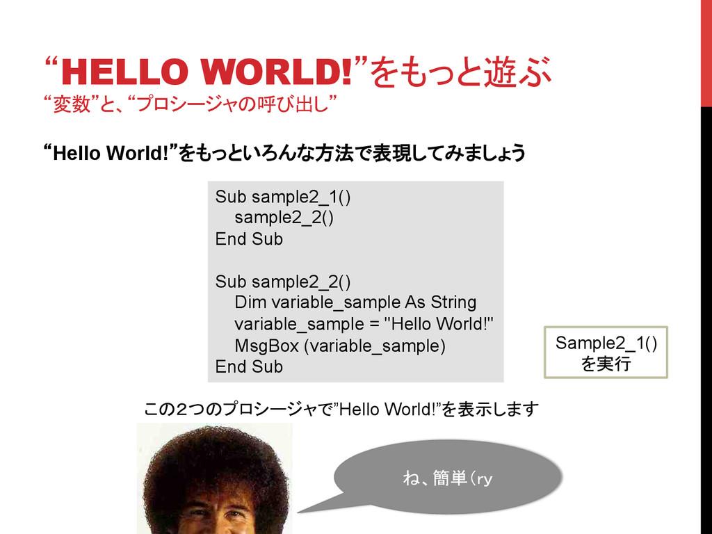 """""""HELLO WORLD!""""をもっと遊ぶ """"変数""""と、""""プロシージャの呼び出し""""  """"He..."""