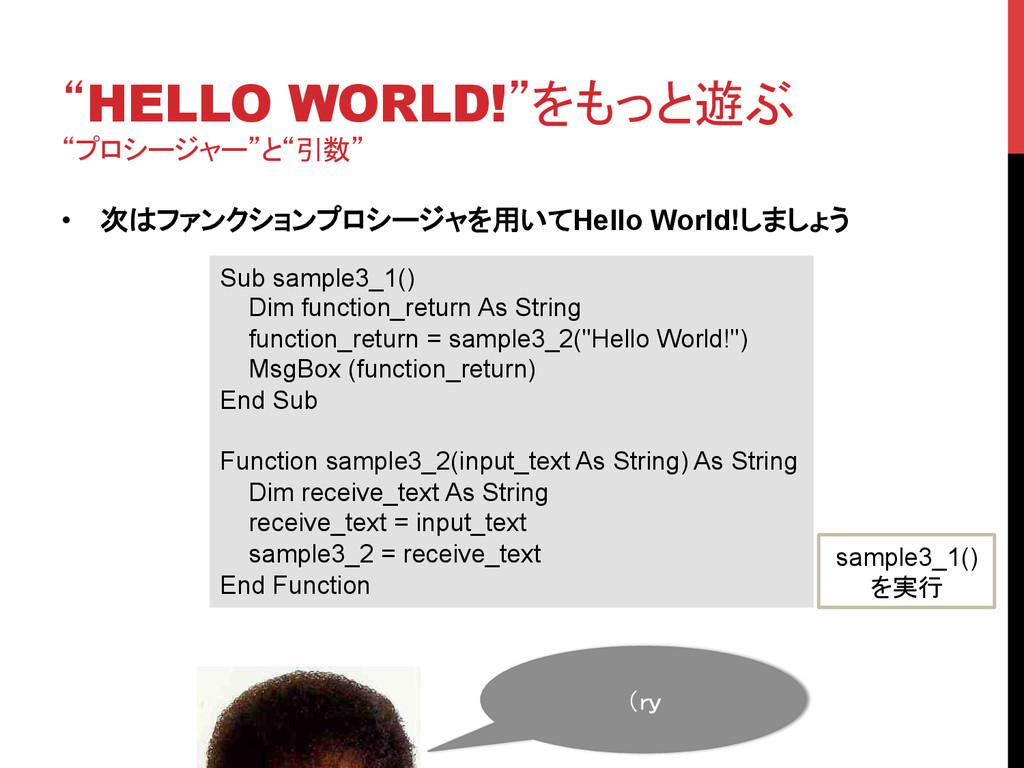 """""""HELLO WORLD!""""をもっと遊ぶ """"プロシージャー""""と""""引数""""  • 次はファン..."""