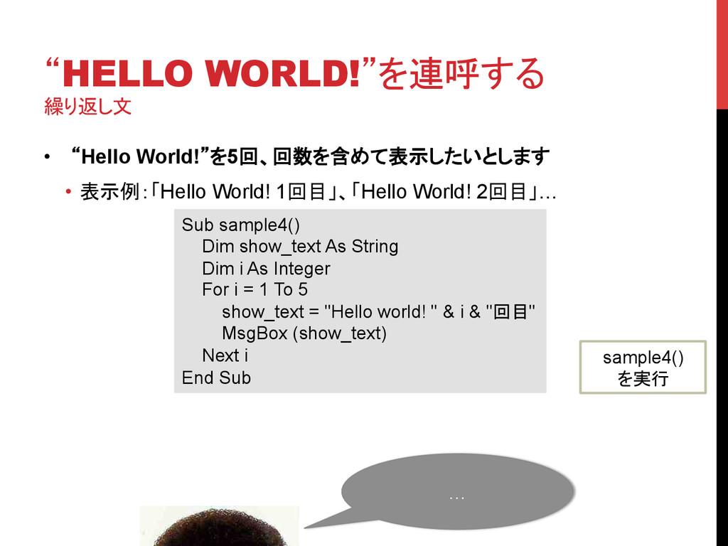 """""""HELLO WORLD!""""を連呼する 繰り返し文  • """"Hello World!""""を..."""