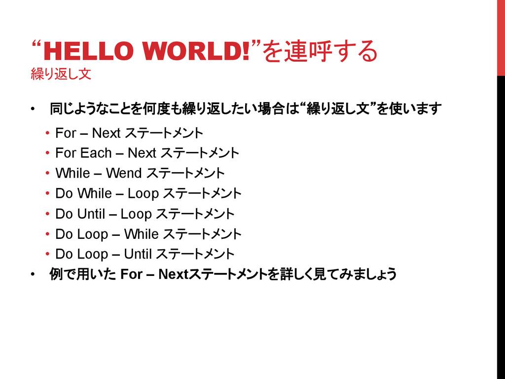 """""""HELLO WORLD!""""を連呼する 繰り返し文  • 同じようなことを何度も繰り返し..."""