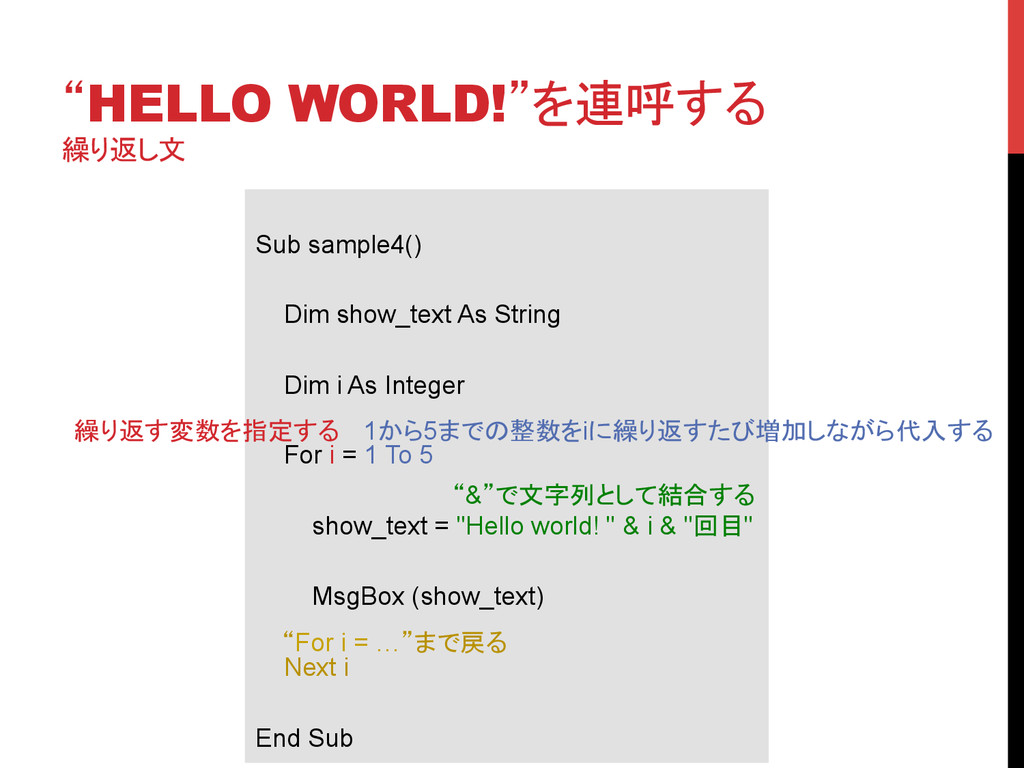 """""""HELLO WORLD!""""を連呼する 繰り返し文  Sub sample4() Dim ..."""