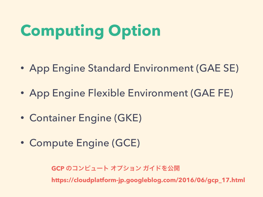 Computing Option • App Engine Standard Environm...