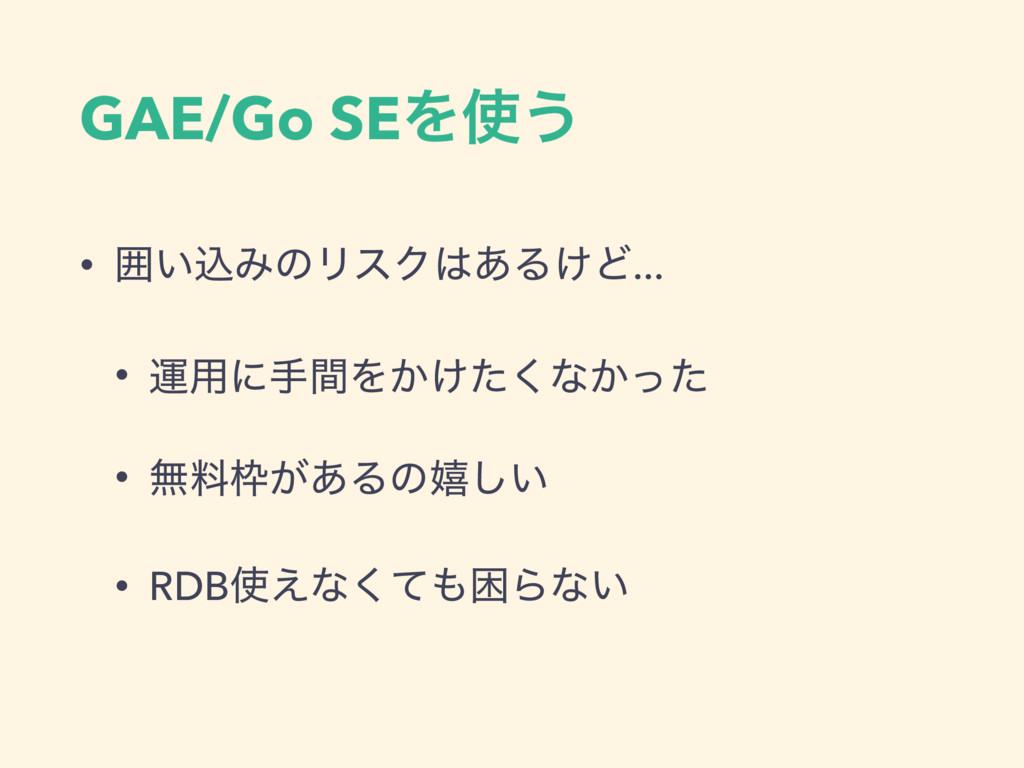 GAE/Go SEΛ͏ • ғ͍ࠐΈͷϦεΫ͋Δ͚Ͳ... • ӡ༻ʹखؒΛ͔͚ͨ͘ͳ͔ͬ...