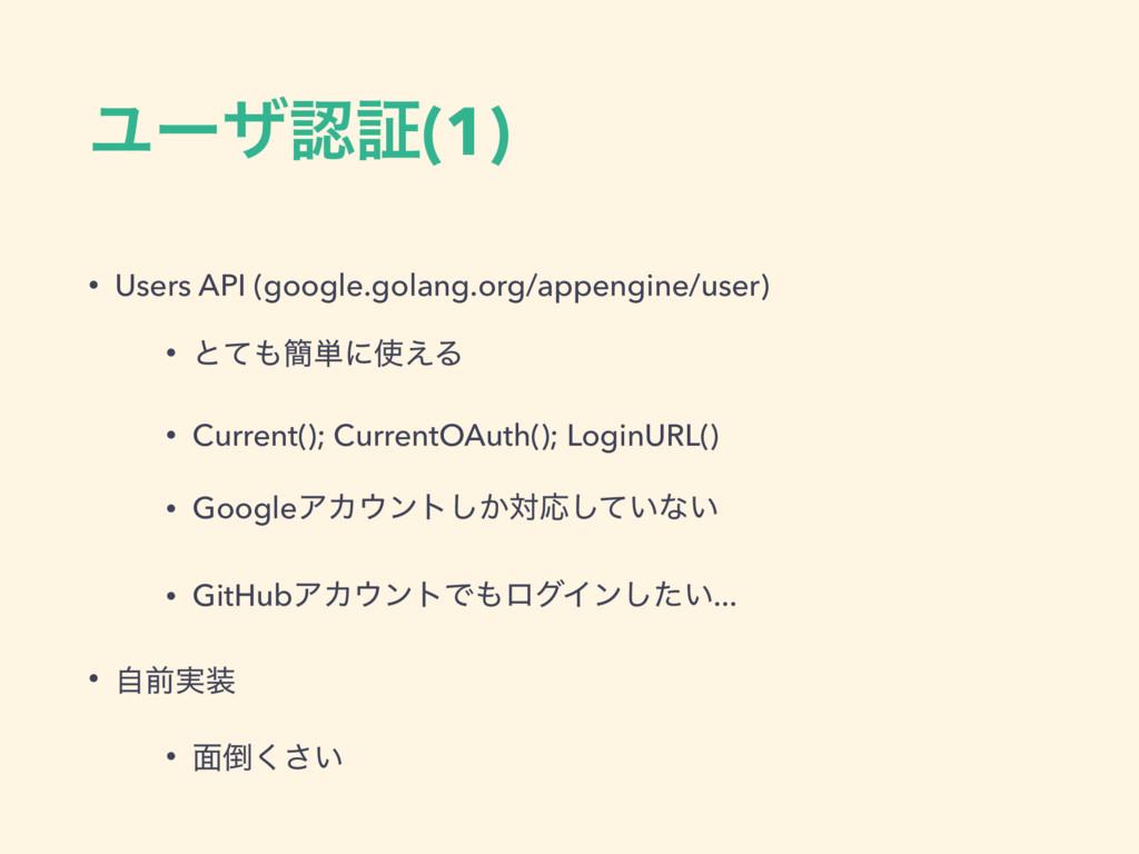 Ϣʔβূ(1) • Users API (google.golang.org/appengi...