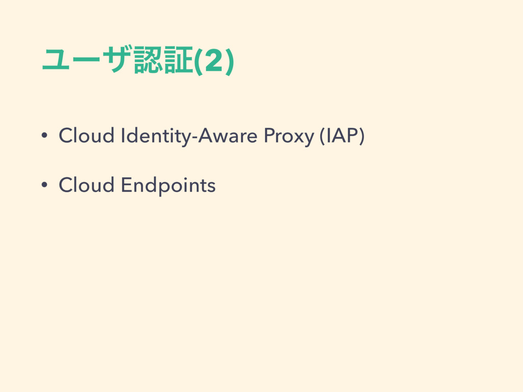 Ϣʔβೝূ(2) • Cloud Identity-Aware Proxy (IAP) • C...