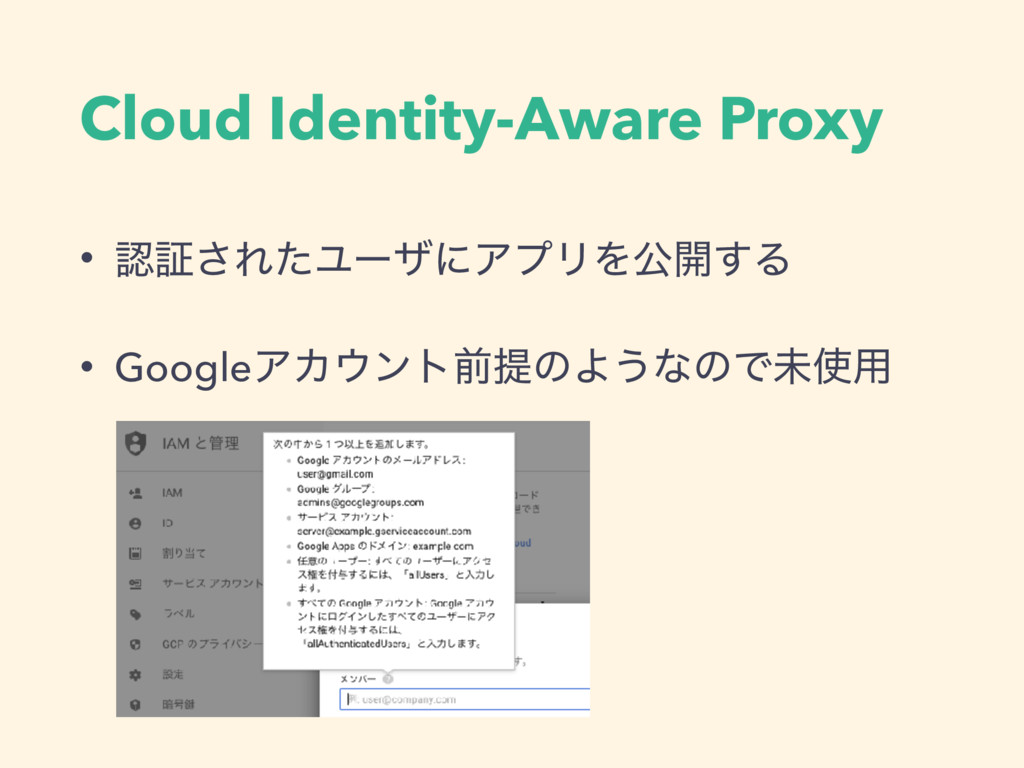 Cloud Identity-Aware Proxy • ೝূ͞ΕͨϢʔβʹΞϓϦΛެ։͢Δ ...