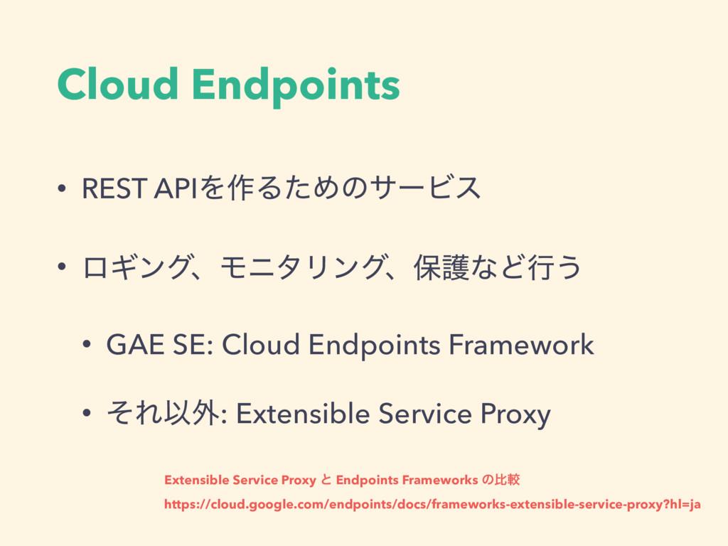 Cloud Endpoints • REST APIΛ࡞ΔͨΊͷαʔϏε • ϩΪϯάɺϞχλ...