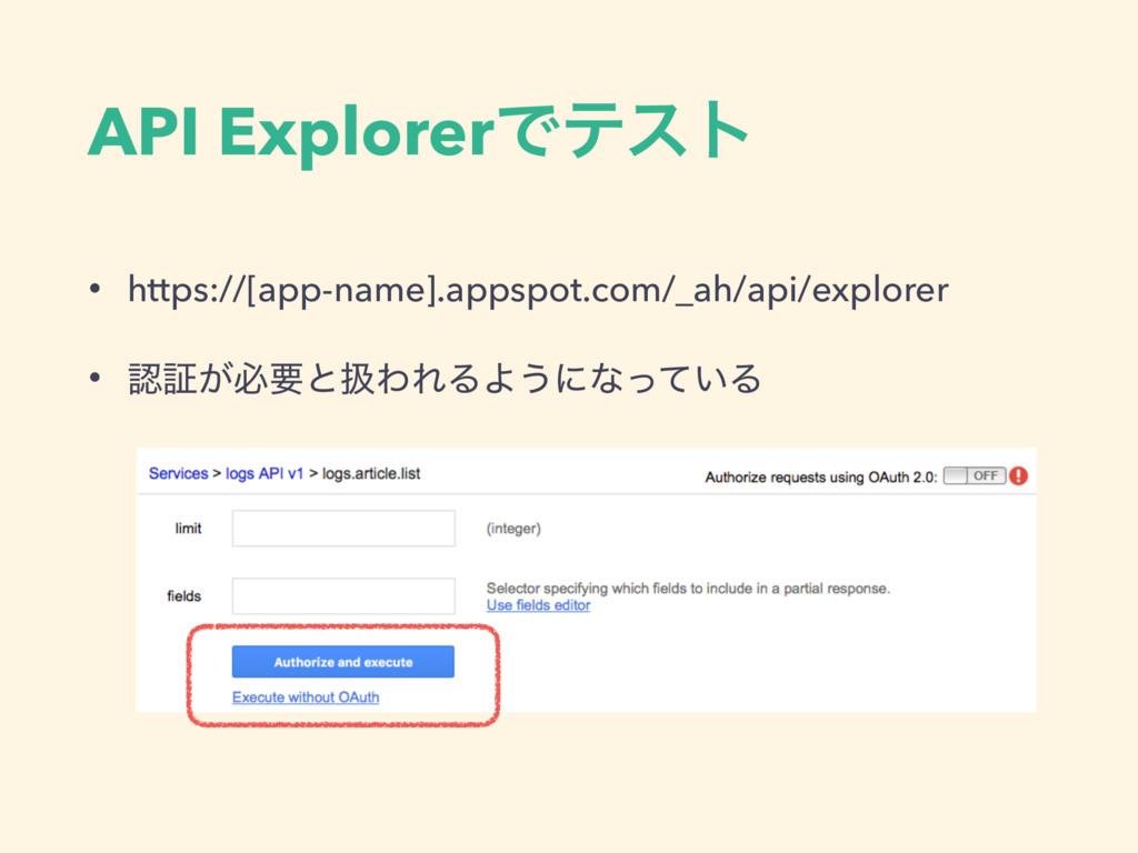 API ExplorerͰςετ • https://[app-name].appspot.c...