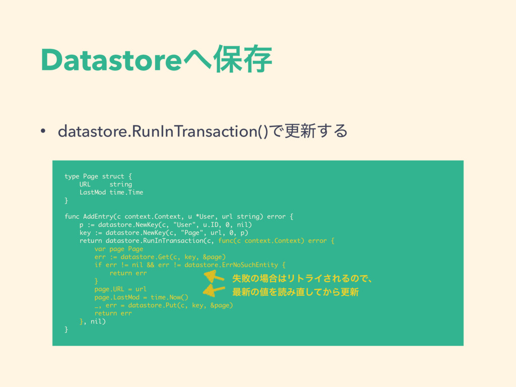 Datastore΁อଘ • datastore.RunInTransaction()Ͱߋ৽͢...